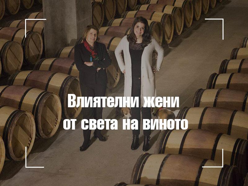 Влиятелни жени от света на виното.