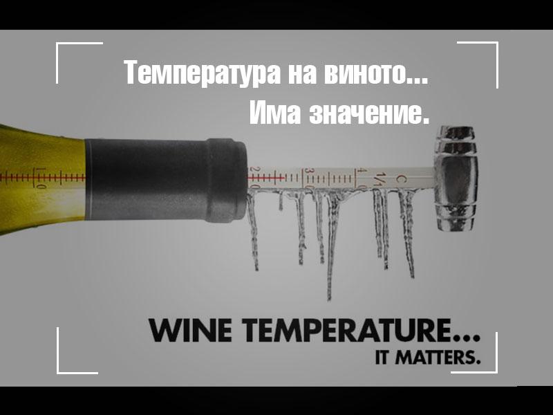 Температура на виното… Има значение.