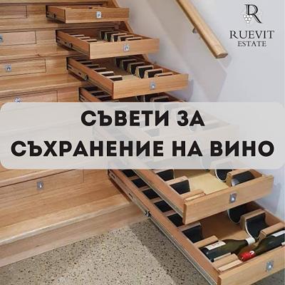 Съвети за съхранение на вино